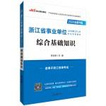 2020浙江省事业单位公开招聘工作人员考试专用教材:综合基础知识