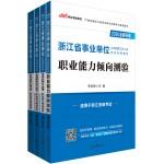 2020浙江省事业单位套装:职业能力倾向测验