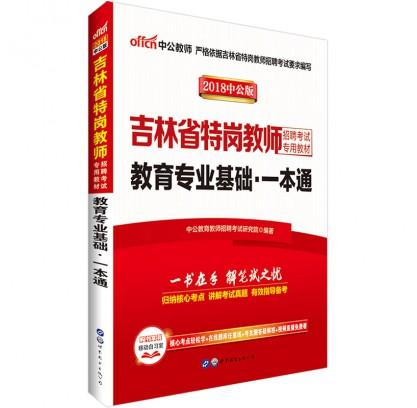2018吉林省特岗教师招聘考试专用教材:教育专业基础一本通