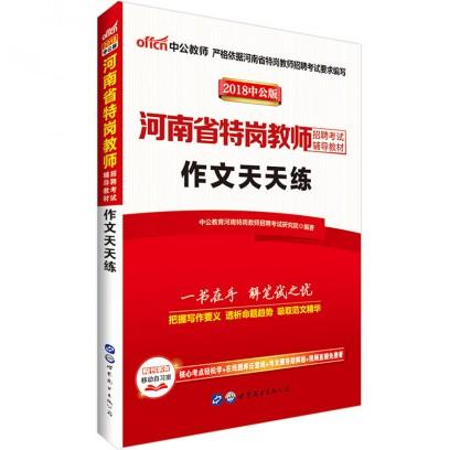 2018河南省特岗教师招聘考试辅导教材:作文天天练