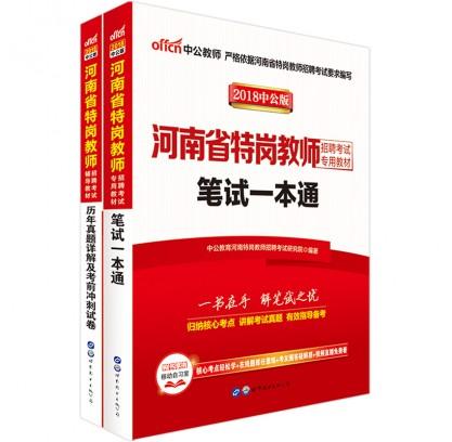 2018河南省特岗教师招聘考试套装:笔试一本通+历年真题试卷(2本套)