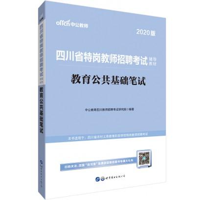 2020四川省特岗教师招聘考试辅导教材:教育公共基础笔试