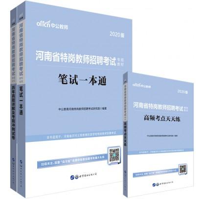 2020河南省特岗教师招聘考试专用教材:一本通+历年及冲刺+考点天天练(3本套)