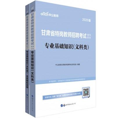 2020甘肃省特岗教师招聘考试辅导教材:专业基础知识+模拟(文科类)