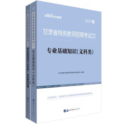 2021甘肃省特岗教师招聘考试辅导教材:专业基础知识+模拟(2本文科类)