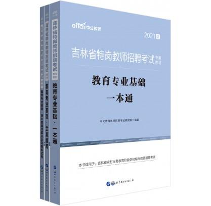 2021吉林省特岗教师招聘考试专用教材:教育基础一本通+题库+历年真题及全真模拟(3本套)