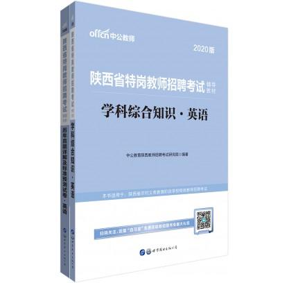 2020陕西省特岗教师招聘考试辅导教材·英语:学科综合知识+历年及标准试卷(2本套)