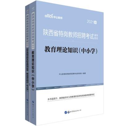 2021陕西省特岗教师招聘考试辅导教材(中小学):教育理论知识+历年及标准试卷(2本套)