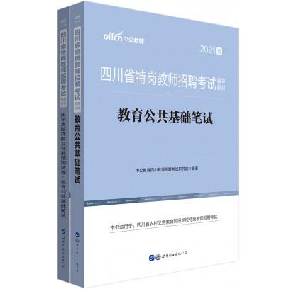 2021四川省特岗教师招聘考试辅导教材:教育公共基础笔试+历年及标准试卷(2本套)