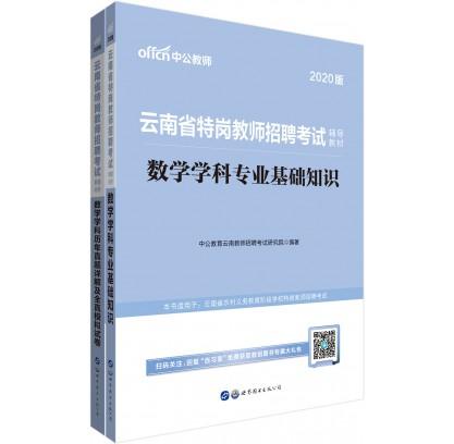 2020云南省特岗教师招聘考试辅导教材:数学+历年及全真模拟(2本套)