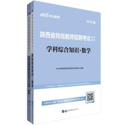 2020陕西省特岗教师招聘考试辅导教材·数学:学科综合知识+历年及标准试卷(2本套)