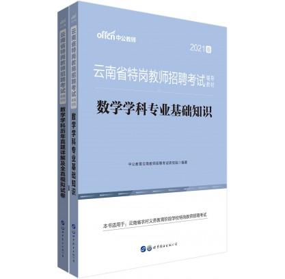 2021云南省特岗教师招聘考试辅导教材:数学+历年(2本套)