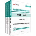 2018安徽省基层特岗招聘高校毕业生考试套装(3本套)
