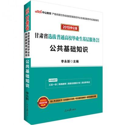 2019甘肃省选拔普通高校毕业生基层服务考试用书:公共基础知识