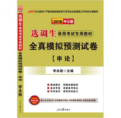 2019选调生选拔考试专用教材:一本通