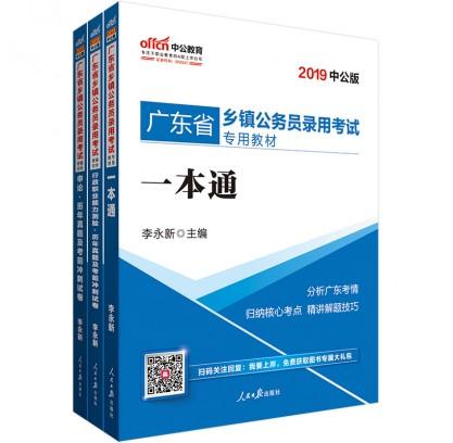 2019广东省乡镇公务员录用考试专用教材套装(3本套)