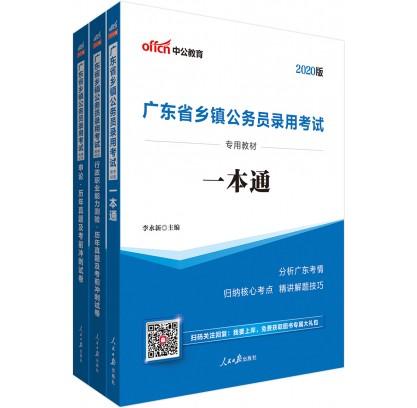 2020广东省乡镇公务员录用考试专用教材:一本通+申论·历年+行测历年(3本套)