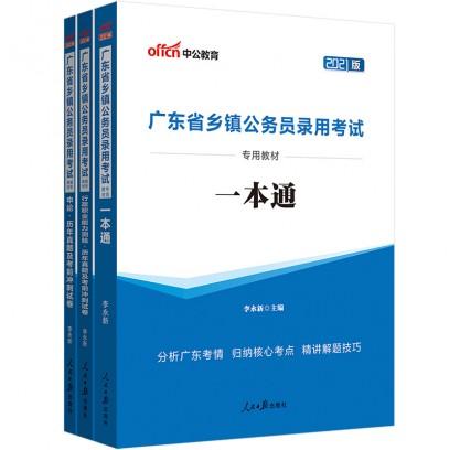 2021广东省乡镇公务员录用考试专用教材:一本通+申论·历年+行测历年(3本套)
