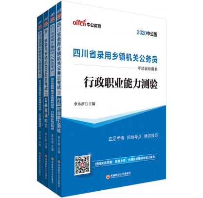 2020四川省录用乡镇机关公务员考试辅导用书:行测+公共基础知识 教材+试卷 (4本套)