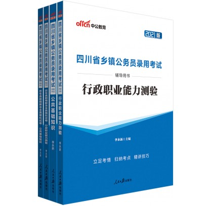 2021四川省乡镇公务员录用考试辅导用书:行测+公共基础知识 教材+试卷 (4本套)