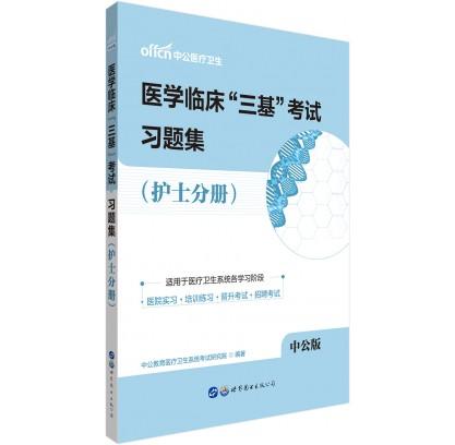 """2020医学临床""""三基""""考试:习题集(护士分册)"""