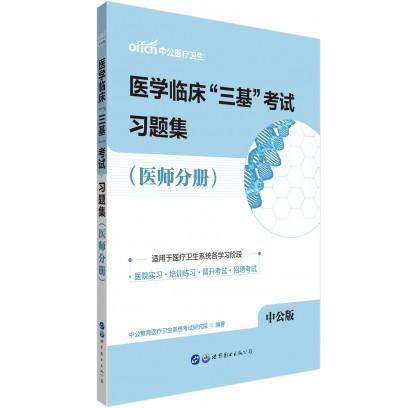 """2020医学临床""""三基""""考试:习题集(医师分册)"""