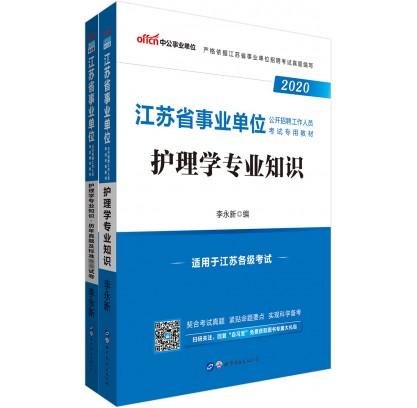 2020江苏省事业单位公开招聘工作人员考试专用教材:护理学+历年(2本套)
