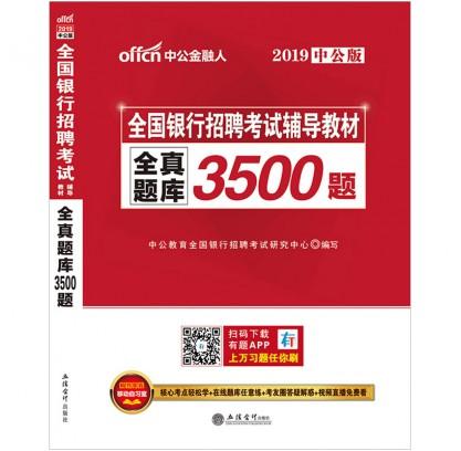 2019全国银行招聘考试辅导教材:全真题库3500题