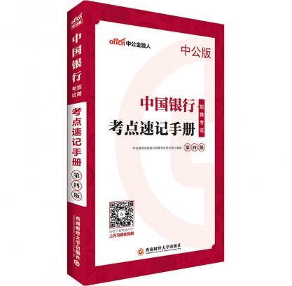 2019中国银行招聘考试考点速记手册