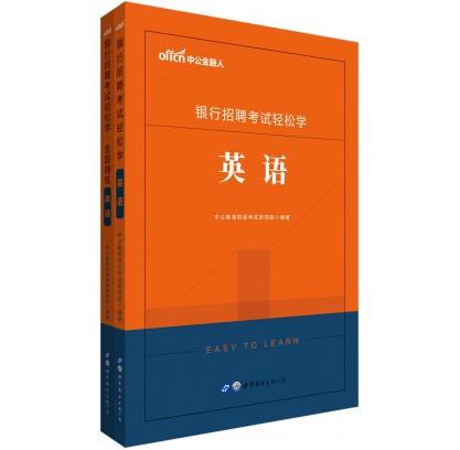 2020银行招聘考试轻松学:英语+金题精练(2本套)