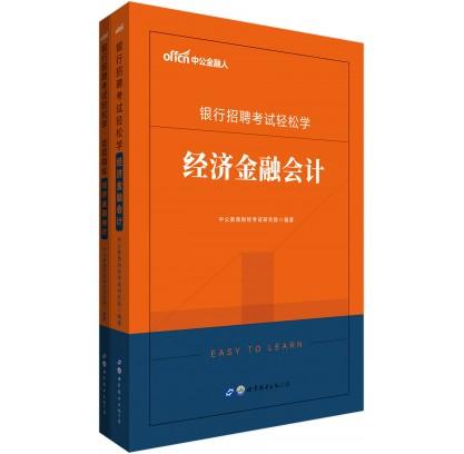 2020银行招聘考试轻松学:经济金融会计+金题精练(2本套)