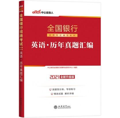 2021全国银行招聘考试辅导教材:英语·历年真题汇编(全新升级版)