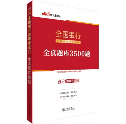 2021全国银行招聘考试辅导教材:全真题库3500题(全新升级版)