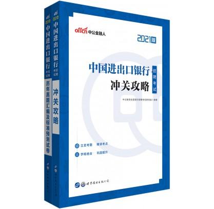 2021中国进出口银行招聘考试:冲关攻略+试卷(2本套)
