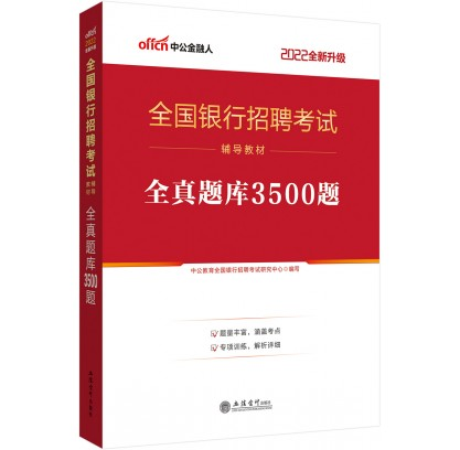 2022全国银行招聘考试辅导教材:全真题库3500题(全新升级)