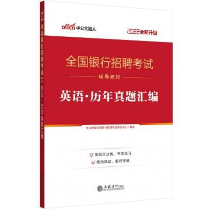 2022全国银行招聘考试辅导教材:英语·历年真题汇编(全新升级)