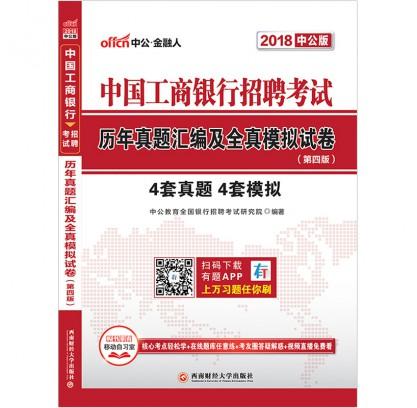 2018中国工商银行招聘考试:历年真题汇编及全真模拟试卷(第4版)