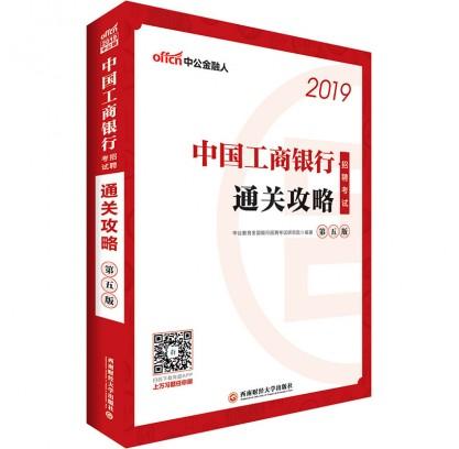 2019中国工商银行招聘考试通关攻略