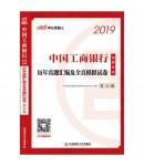 2019中国工商银行招聘考试历年真题汇编及全真模拟试卷