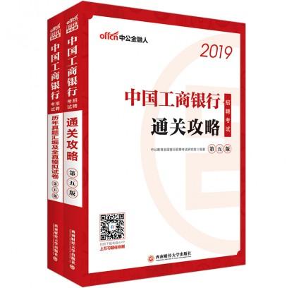 2019中国工商银行招聘考试:通关攻略+历年真题全真模拟(2本套)