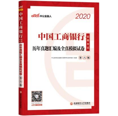 2020中国工商银行招聘考试:历年真题汇编及全真模拟试卷