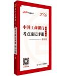 2020中国工商银行招聘考试:考点速记手册