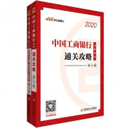 2020中国工商银行招聘考试:通关攻略+历年真题汇编及全真模拟试卷 (2本套)
