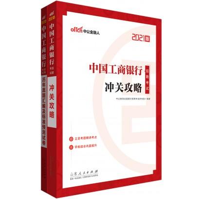 2021中国工商银行招聘考试:通关攻略+历年真题汇编及全真模拟试卷 (2本套)