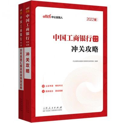 2022中国工商银行招聘考试套装:冲关攻略+历年真题汇编及标准预测试卷(套装2册)