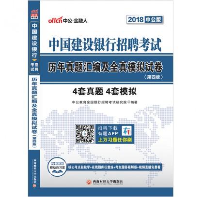 2018中国建设银行招聘考试:历年真题汇编及全真模拟试卷(第4版)