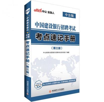 2018中国建设银行招聘考试:考点速记手册(第3版)