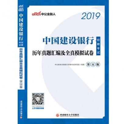 2019中国建设银行招聘考试 历年真题汇编及全真模拟试卷