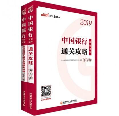 2019中国银行opebet网站ope体育appope体育足彩:通关攻略+历年真题全真模拟(2本套)