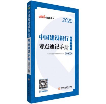 2020中国建设银行招聘考试:考点速记手册
